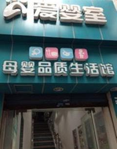 爱婴室母婴生活馆加盟品牌
