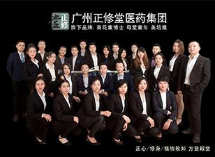 广州正修堂医药科技有限公司董事长鲁长江携全体员工祝全国人民新年快乐